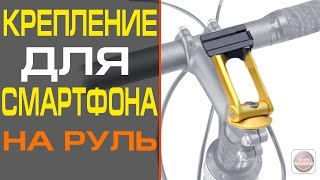 Лучшее велосипедное крепление для Iphone \ Android смартфонов(, 2016-07-22T17:49:16.000Z)