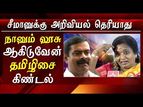 seeman vs tamilisai  bjp -  seemen has no scientific knowledge tamilisai soundararajan tamil news   while answering to the question of naam tamilar seeman on dumping the nuclear waste from kudankulam tamil nadu bjp leader tamil isai soundararajan said  that semen has no scientific knowledge to talk about the nuclear waste she also said that if the nuclear waste is going to harm the tamilnadu and she will be the first person to oppose the kudankulam project.   tamil news today    For More tamil news, tamil news today, latest tamil news, kollywood news, kollywood tamil news Please Subscribe to red pix 24x7 https://goo.gl/bzRyDm red pix 24x7 is online tv news channel and a free online tv