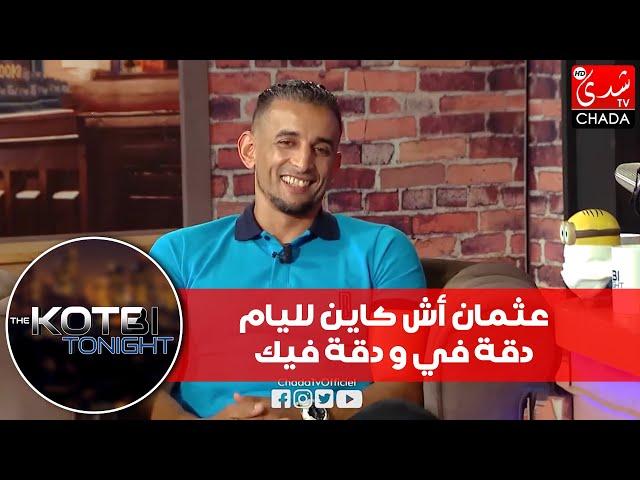 عثمان أش كاين لليام : دقة في و دقة فيك