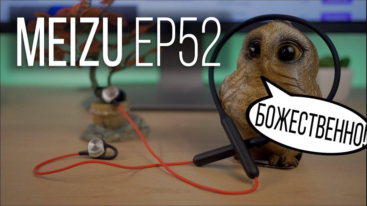 Meizu EP52 - мои лучшие блютус наушники. Обзор, мнение пользователя и сравнение с EP51 и Mifa