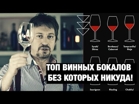 Вопрос: Как чистить бокалы для вина?