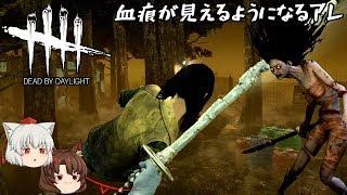 【ゆっくり実況】うぃぃぃぃっす!どーもーリンでーす【Dead by Daylight】 thumbnail