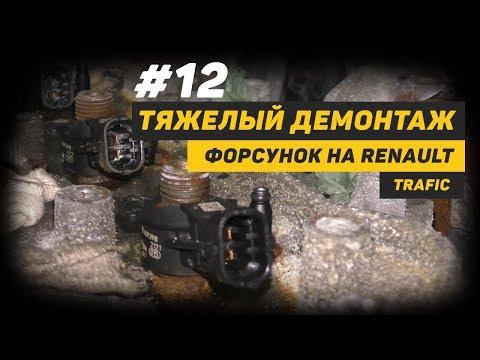 [Дизелист] #12 Тяжелый демонтаж форсунок на Renault Trafic.