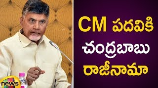 Chandrababu Naidu Resigns To His CM Post | AP Election Results Latest Updates | AP News | Mango News