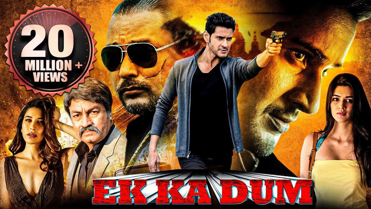 Download Ek Ka Dum (1 Nenokkadine in Telugu) Full Hindi Dubbed Movie | South Movies Hindi Dubbed