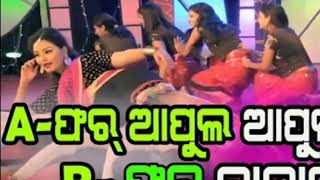 A for Apple Apple B for Banana Supper hit Odia song