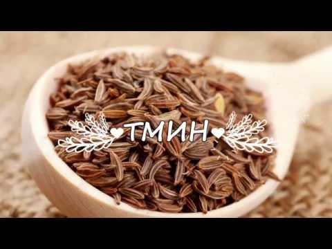 Тмин - 16 полезных свойств. Лечебные рецепты с тмином