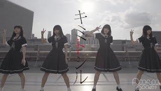 Fullfull☆Pocket「キミトシル」MV Full ver.