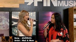 [Live Show] ฝากไว้อีกวัน - Waii & Mom