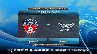 Чемпионат Севастополя по футзалу 2020 Первая лига 3 й тур Прометей Авиатор