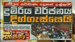 Siyatha Paththare | 02.10.2019 | Siyatha TV Thumbnail