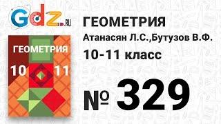 № 329 - Геометрия 10-11 класс Атанасян