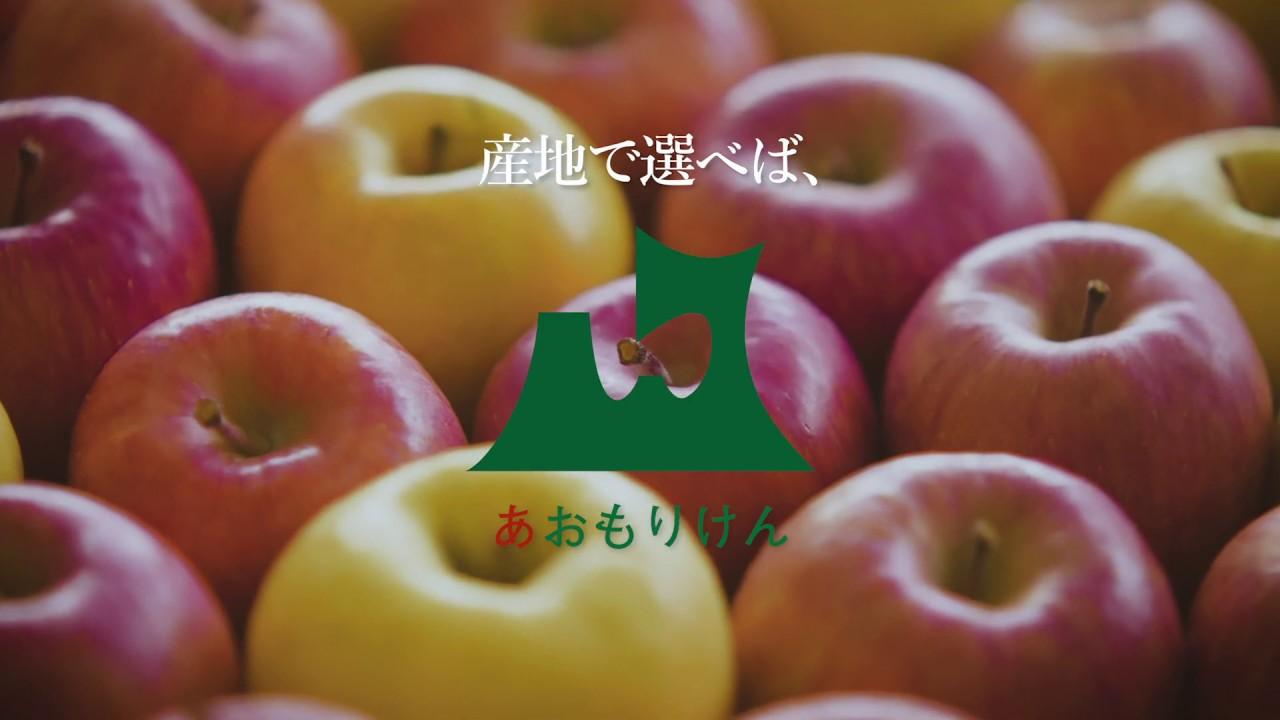 の リンゴ 次 市 青森