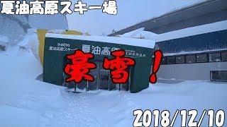 2018/12/10 夏油高原スキー場