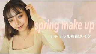 【メイク】みんなで春に向けて裸眼でも盛れる春メイクしよーう!!🌸