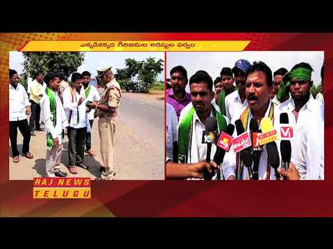 Tension Situation After police Arrest Tribal in Asifabad District | Raj News Telugu