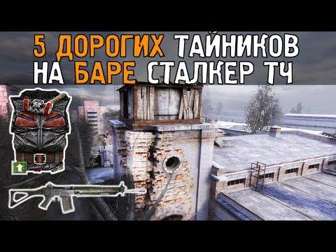 5 самых дорогих тайников. Сталкер - Тень Чернобыля. Бар.