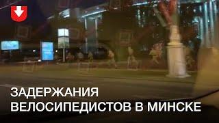 В Минске задерживают велосипедистов с участием военных