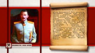 Гражданская война на Дальнем Востоке. 1922 г. Серия 13.