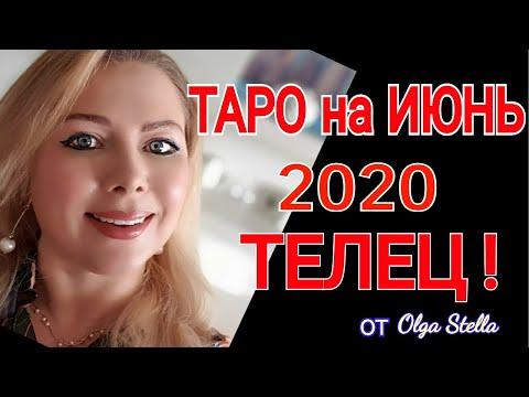 ТЕЛЕЦ ИЮНЬ 2020/ ГОРОСКОП ТАРО на ИЮНЬ  для ТЕЛЬЦОВ