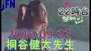【9月22日(木)】 ☆生放送教室に桐谷健太先生が登場! 映画「ソラニン」...