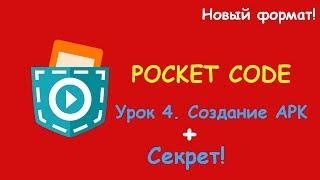 Pocket Code - 4 Урок. Создание APK + СЕКРЕТ! (Новый формат)