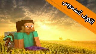 ماين كرافت 2# : الكهف المنحوس ! | Minecraft Single Player Ep 2