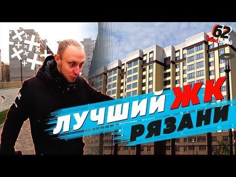 Лучший ЖК Рязани (обзор)