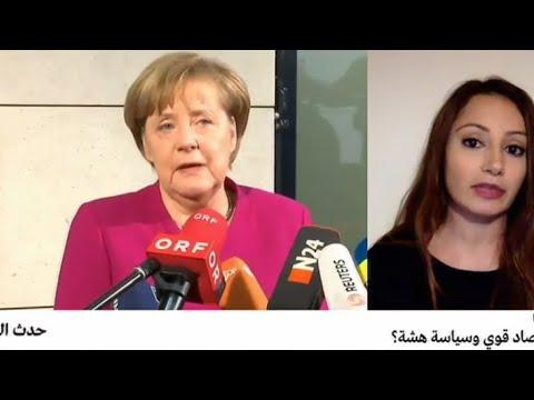 ألمانيا: اقتصاد قوي وسياسة هشة؟  - 20:22-2018 / 1 / 11