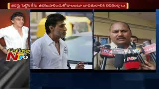 Producer Karim Morani Surrender Before Hyderabad Police || NTV