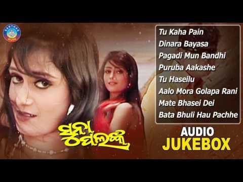 SUNA PALANKA Super Hit Album Full Audio Songs JUKEBOX | SARTHAK MUSIC | Sidharth TV