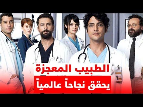 الطبيب المعجزة يحقق نجاحاً عالمياً في المبيعات