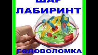ШАР ЛАБИРИНТ.ГОЛОВОЛОМКА 3D. 3D Magic Intellect Maze Ball