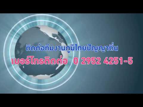 รายการวิทยุ ภูมิไทยปัญญาถิ่น 05-06-58