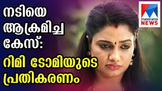 Actress attack case; Rimi Tomy's reaction  | Manorama News