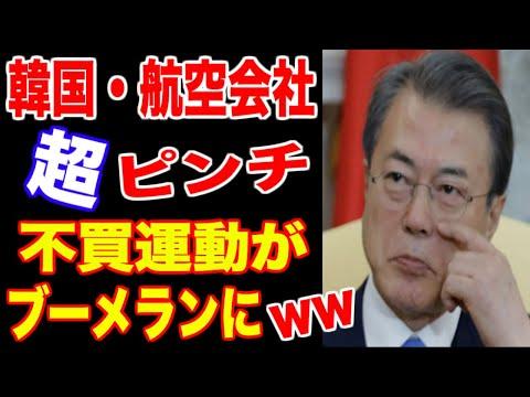 【不買運動🔥】韓国・航空会社はメンタル崩壊で超ピンチ