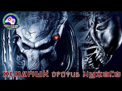 Фильм Хищник против Чужого сюжет фантастика ужасы