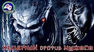 Хищник против Чужого / Aliens versus Predator ИГРОФИЛЬМ сюжет фантастика ужасы