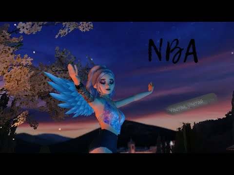 Клип NBA (УЛЕТАЙ, УЛЕТАЙ) RSAC || Avakin Life | By Kriss Dream