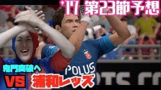 明治安田生命J1リーグ第23節 浦和レッズ vs FC東京をシミュレーションし...