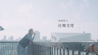 寺岡呼人 - 「仕舞支度」Music Video