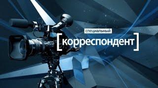 Специальный корреспондент. Темный лес. Борис Соболев