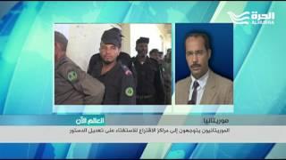 الموريتانيون يتوجهون إلى مراكز الاقتراح للاستفتاء على تعديل الدستور
