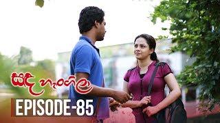 Sanda Hangila | Episode 85 - (2019-04-26) | ITN Thumbnail