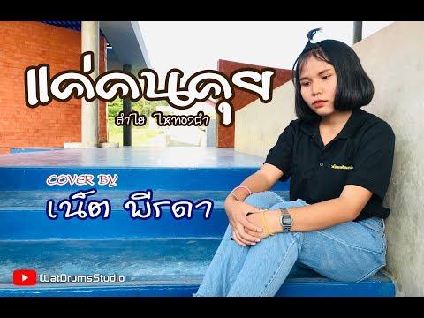 แค่คนคุย Cover by เน็ต พีรดา