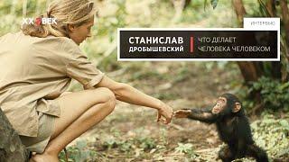 Станислав Дробышевский. Что делает человека человеком