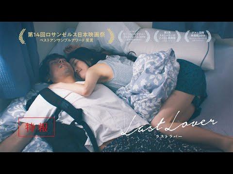 アメリカ・ロサンゼルスの映画祭で「Last Lover」が受賞!】 「ロサンゼルス日本映画祭(Japane Film Festival Los Angeles)2019」で、ベストアンサンブル...