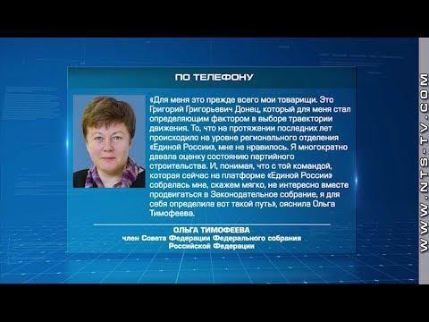 НТС Севастополь: Сенатор Ольга Тимофеева вышла из «Единой России» и возглавила список «Родины»