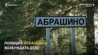 Полиция отказалась контролировать порядок в деревне