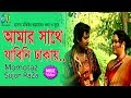 Amar Sathe Jabini । Momtaz | Sujon Raza । Bangla New Folk Song